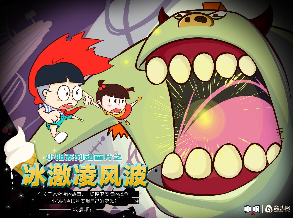 小明系列动画短片第一季
